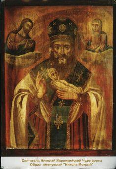 Ten Miracle-Working Icons of Saint Nicholas