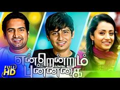 Tamil New Movie New Release Endrendrum Punnagai Best Pal, Mp3 Song Download, Cinema Releases, Tamil Movies, New Movies, Hd Video, Growing Up, Songs