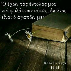 He that hath my commandments, and keepeth them, he it is that loveth me: John New Testament, Deep Thoughts, Faith, Words, Life, Greeks, Inspiration, Greek Language, Biblical Inspiration