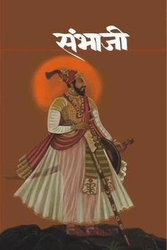 Son Of Chhatrapati Shivaji maharaj. Chhatrapati Sambhaji Maharaj Also Brave & Great Warrior. he knows 8 Language when he was just 9 year old. He accomplished in war policy,Politics,Economics,Writer,Architecture,