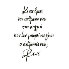 One way or another Greek quotes! Boy Quotes, Life Quotes, Qoutes, Broken Heart Quotes, Greek Words, Greek Quotes, Poetry Quotes, Deep Thoughts, Just Love
