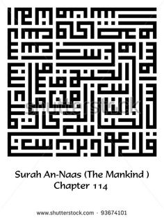Surah An-Naas (The Mankind) the 112th chapter of Koran in kufi square Arabic calligraphy