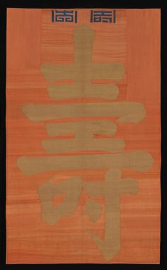 Panel with the Chinese Character for Longevity (Shou), Qing dynasty (1644–1911), 18th century. Silk and metallic thread tapestry (kesi). Overall: 95 x 57 1/2 in. (241.3 x 146.1 cm). Gift of Barbaralee Diamonstein-Spielvogel, 1984 (1984.353) © 2000–2016 The Metropolitan Museum of Art.