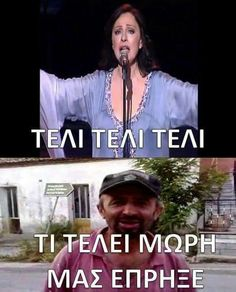 Funny Greek, Funny Jokes, Funny Pictures, Words, Memes, Movie Posters, Humor Quotes, Greeks, Chic