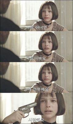 사랑 아니면 죽음 Movie Pic, Korean Quotes, Korean Language, Drawing Reference, Famous Quotes, Quotations, Humor, Motivation, Sayings