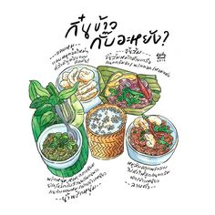 "55 Likes, 2 Comments - Hunniff Kwan (@hunniff) on Instagram: ""northern-thai food platter #hunniffdoodle #draw #drawing #watercolour #tdac #illustrations…"""