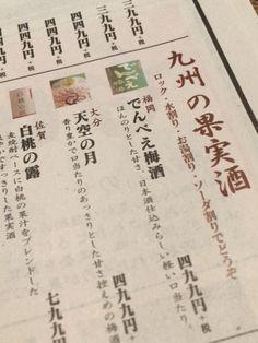 藤沢のお店に「天空の月」(梅酒)がありました。