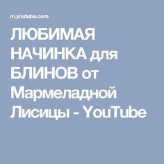 ЛЮБИМАЯ НАЧИНКА для БЛИНОВ от Мармеладной Лисицы - YouTube
