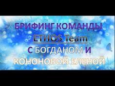 1 9 90 Брифинг с основателем проекта Команда ETHOS Team