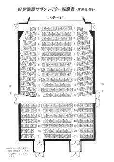 紀伊國屋サザンシアター 座席表