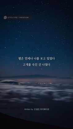 꿈일기 ::: 라온제나 Sassy Quotes, Wise Quotes, Famous Quotes, Book Quotes, Inspirational Quotes, Korean Text, Korean Phrases, Korean Quotes, Aesthetic Songs