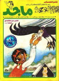 Arabic Art, Nostalgia, Comic Books, Comics, Cinema, Children, Desserts, Vintage, Frames