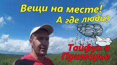 Наводнение в Приморье. 2017. Подборка Жутких Кадров в Приморье Жесть