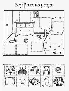 Puzzle cut and paste – bedroom – Knippen English Activities, Preschool Learning Activities, Kindergarten Worksheets, Educational Activities, Teaching Kids, Kids Learning, Cut And Paste, Pre School, Life Skills