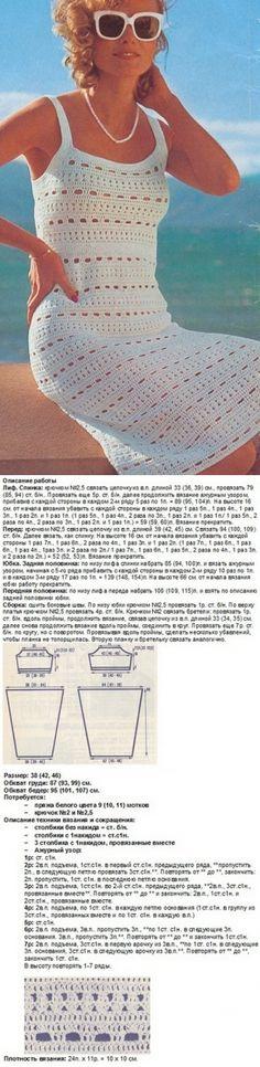 Летний сарафанчик ( в том числе и на 52 размер) - запись пользователя Natashik в сообществе Вязание крючком в категории Женская одежда крючком. Схемы и описание // Emilia Gaisan