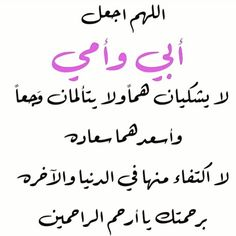 174 Best Mom Dad Images In 2019 Arabic Quotes Arabic Words
