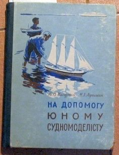 1958 Book 'To Help Young Shipbuildres' Ukraine Russia