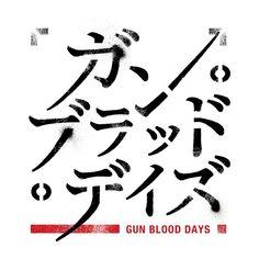 「ガン・ブラッド・デイズ」 GUN BLOOD DAYS logo