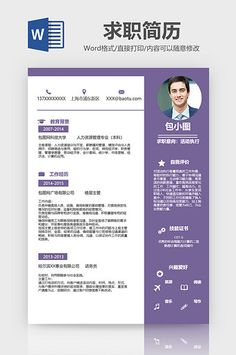 Minimal activity executive resume word template#pikbest#word We Are Hiring, Jobs Hiring, Resume Template Examples, Templates, Cartoon Sea Animals, Business Plan Ppt, Executive Resume, Resume Words, Rainbow Background