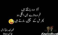 aesay bi log jo sheer k mu me hat deny k bad sabr krty fr a great benefacial cause Funny Qoutes, Jokes Quotes, Dbz, Urdu Funny Poetry, Urdu Poetry Romantic, Snoopy, Sweet Words, Strong Quotes, Funny Love