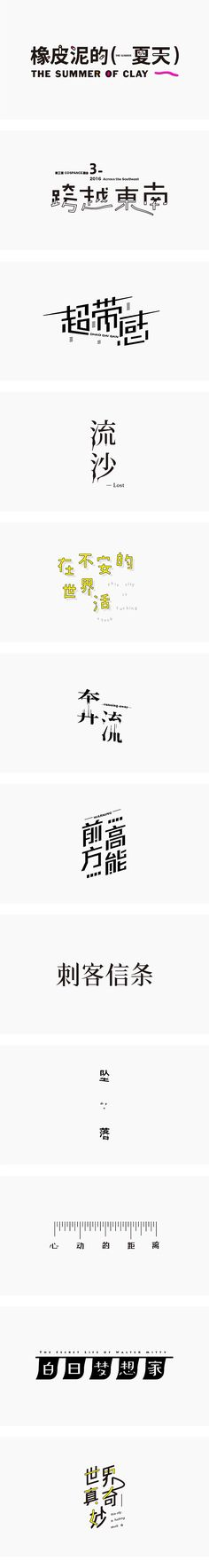 字字字字字字|平面|字体/字形|李飞龙         - 原创作品 - 站酷 (ZCOOL)