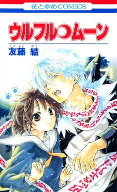 Стр. 1 :: Волчья луна :: Wolfull Moon :: Глава 1 :: Yagami - онлайн читалка манги, манхвы и маньхуа