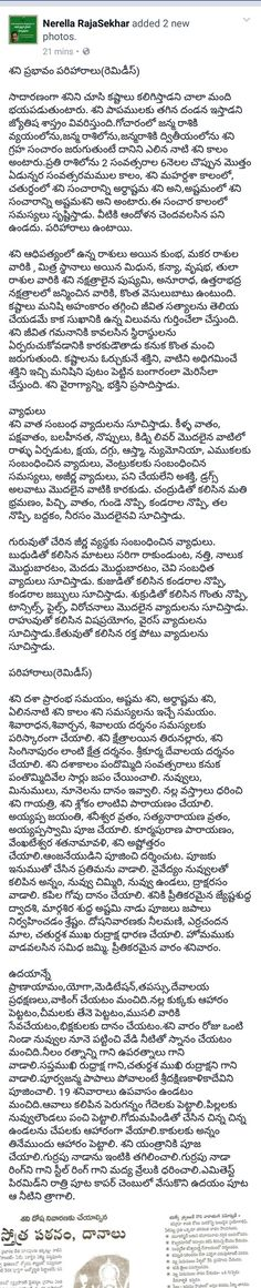 Shani graha pariharam Heilmittel - New Ideas Astrology Telugu, Vedic Astrology, Vedic Mantras, Hindu Mantras, Hindu Quotes, Sanskrit Mantra, Hanuman Wallpaper, Hindu Dharma