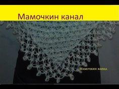 http://yurcovskyolya.ru/cosinca8.shtml полный видео курс, как связать воздушную шаль крючком, представлен на сайте http://yurcovskyolya.ru/