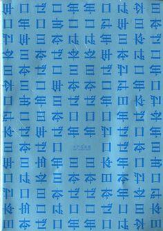 日本ゼロ年 椹木野衣/監修 2000年  水戸芸術館現代美術センター  1冊  カード式カラー図案付、ウラ表紙少キズ有 ¥10,000