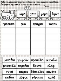 Παίζω, ζωγραφίζω και μαθαίνω για το ουσιαστικό. Για τις μικρές τάξεις… Greek Language, Starting School, 1st Day, Grade 1, Speech Therapy, Special Education, Grammar, Kindergarten, Classroom