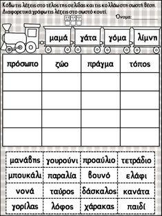 Greek Language, Starting School, 1st Day, Grade 1, Speech Therapy, Special Education, Grammar, Kindergarten, Classroom