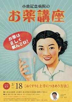 小倉記念病院 デザイン集  #病院 #デザイン #ポスター #パンフレット