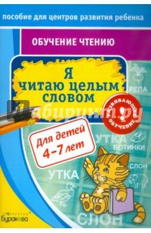 Николай Бураков - Обучение чтению. Я читаю целым словом обложка книги