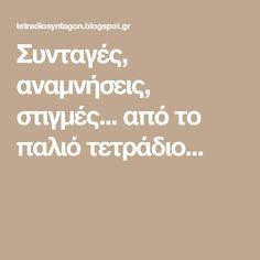 Συνταγές, αναμνήσεις, στιγμές... από το παλιό τετράδιο... Illustrations And Posters, Photo And Video, Blog, Greek Recipes, Illustrations Posters, Blogging, Greek Food Recipes, Greek Chicken Recipes