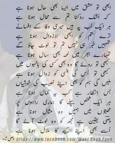 Written by Pakistan's Heartthrob, Syed Wasi Shah ( poet )
