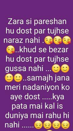 #Prakriti#sapna True Friendship Quotes, Mixed Feelings Quotes, Good Thoughts Quotes, Attitude Quotes, Love Husband Quotes, Love Smile Quotes, Cute Love Quotes, Funny True Quotes, Bff Quotes