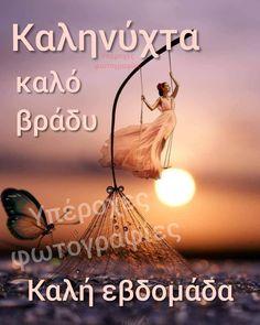 Good Night, Wish, Movies, Movie Posters, Beautiful, Nighty Night, Film Poster, Have A Good Night, Films