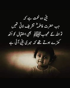 Muslim Love Quotes, Islamic Love Quotes, Islamic Inspirational Quotes, True Feelings Quotes, Poetry Feelings, Reality Quotes, Best Urdu Poetry Images, Love Poetry Urdu, Urdu Quotes