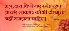 #Chanakya Thoughts (Niti) in Hindi: Chanakya Hindi Thought Picture Message on Affection filled #behavior स्नेहपूरण व्यवहार