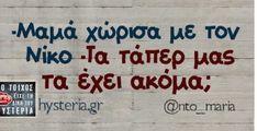 Funny Greek, Greek Quotes, True Words, Funny Quotes, Jokes, Humor, Funny Phrases, Husky Jokes, Funny Qoutes