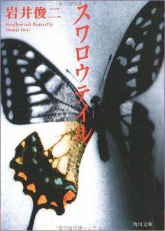 Swallowtail Butterfly by Iwai,Shunji