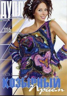 Duplet 116 Russian crochet patterns magazine