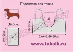 сумка - переноска - Самое интересное в блогах