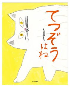The Hobonichi Web Shop sells Hobonichi's daily planners, designer covers, and Japanese stationary. Japanese Illustration, Graphic Illustration, Animal Illustrations, Pen Pal, Design Graphique, Japanese Artists, Crazy Cats, Weird Cats, Book Making