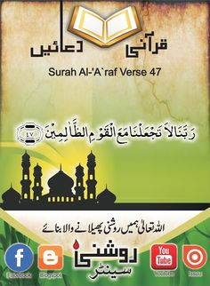 Roshni Qurani Duaien - PDF Form by Roshni Centre - issuu Save Water Poster Drawing, Quran Pdf, English Words, Centre, Youtube, Books, Places, Libros, Lugares