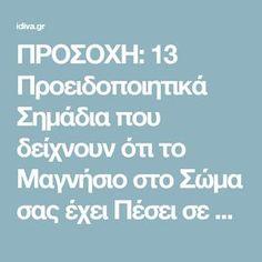 ΠΡΟΣΟΧΗ: 13 Προειδοποιητικά Σημάδια που δείχνουν ότι το Μαγνήσιο στο Σώμα σας έχει Πέσει σε Επικίνδυνα Χαμηλά Επίπεδα -idiva.gr Health Fitness, Health And Fitness, Gymnastics