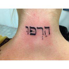 """""""Be still"""" in Hebrew tattoo"""