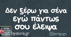 Greek Memes, Funny Greek, Greek Quotes, Best Quotes, Funny Quotes, Funny Memes, Jokes, Greek Words, English Quotes