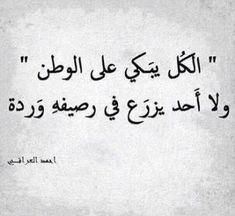اقوال وحكم عن الوطن اقتباسات عن الوطن Words Quotes Proverbs Quotes Funny Arabic Quotes