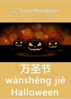 Halloween always falls on the 31st of October, the eve of the Western #Christian feast of All Hallows' Day. It is widely believed that many #Halloween traditions originated from ancient Celtic harvest festivals. #HappyHalloween #Western #Festivals #Mandarin #chineselessons #chineselanguage #studychinese #studymandarin #TutorMandarin #LearnChinese #aprenderchino #学习中文 #Chinesischlernen #中国語を学ぶ #중국어배우기 #LearnMandarin  #マンダリンを学ぶ #Language #dailyvocabs